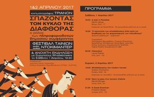 Φεστιβάλ, Σπάζοντας, festival, spazontas