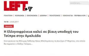 Το left.gr και ο συριζα κανουν επιθεση στην ελληνοφρενεια επειδη ειναι υπερ των συγκεντρωσεων κατα του τσιπρα