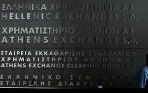 Αντικαθίσταται, FHL Κυριακίδης, Intracom, Γενικό Δείκτη, Χ Α, antikathistatai, FHL kyriakidis, Intracom, geniko deikti, ch a