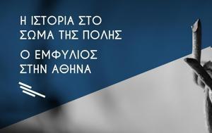 Αθήνα, Κατοχής, Εμφυλίου, Δεκεμβριανών, athina, katochis, emfyliou, dekemvrianon