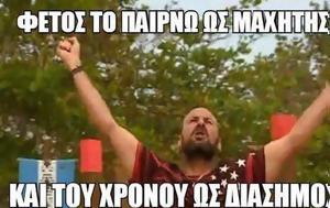 Survivor, Κάποια, Πάνος, Τώρα, Survivor, kapoia, panos, tora
