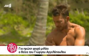 Survivor, Mέχρι, Αγγελόπουλος, Survivor, Mechri, angelopoulos