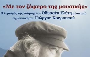 Σέρρες Με, -αφιέρωμα, Οδ Ελύτη, serres me, -afieroma, od elyti