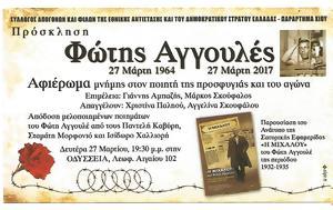 Χίος, Αφιέρωμα, Φώτη Αγγουλέ, chios, afieroma, foti angoule