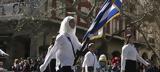 Παρέλαση, Αθήνα, [εικόνες],parelasi, athina, [eikones]