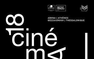 Πρόγραμμα, 18ου Φεστιβάλ Γαλλόφωνου Κινηματογράφου, Παύλος Ζάννας, programma, 18ou festival gallofonou kinimatografou, pavlos zannas