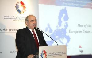 Αθήνα, 2ο Ετήσιο Ιρακινό – Ευρωπαϊκό Φόρουμ Επιχειρηματικότητας, Επενδύσεων, athina, 2o etisio irakino – evropaiko foroum epicheirimatikotitas, ependyseon