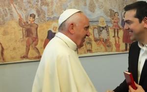 Πάπας Φραγκίσκος, Τσίπρα, papas fragkiskos, tsipra