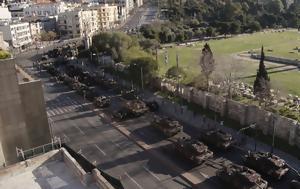 Δείτε, Αθήνα, deite, athina