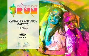 Δύο Κυριακές, Colour Day Run, dyo kyriakes, Colour Day Run