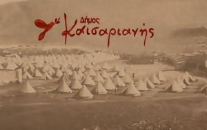 Ανακοίνωση, Δημοτικής Αρχής, Καισαριανής, anakoinosi, dimotikis archis, kaisarianis