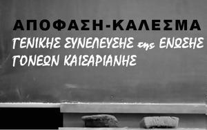 Απόφαση, Ένωσης Γονέων Καισαριανής, ΚΤ ΥΠ, Α Ε, Τρίτη 28 Μαρτίου, apofasi, enosis goneon kaisarianis, kt yp, a e, triti 28 martiou