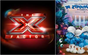 X Factor, Στρουμφάκια, Ποιος Έλληνας, Σπιρτούλη, X Factor, stroumfakia, poios ellinas, spirtouli