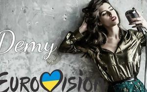 Eurovision 2017, Ελλάδα, Eurovision 2017, ellada
