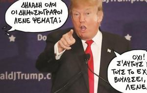 Χίτλερ Τραμπ, Fake News, chitler trab, Fake News