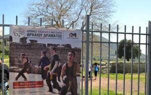 Νεανική, 6ο Διεθνές Φεστιβάλ Αρχαίου Δράματος, Μεσσήνη, neaniki, 6o diethnes festival archaiou dramatos, messini