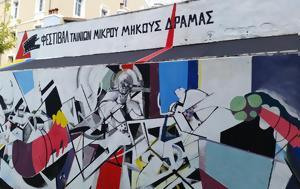 Φεστιβάλ Ταινιών Μικρού Μήκους Δράμας… 40αρίζει, festival tainion mikrou mikous dramas… 40arizei