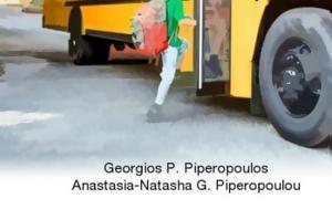 Δωρεάν, Γιώργου Πιπερόπουλου, dorean, giorgou piperopoulou