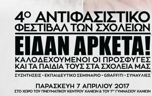 ΕΛΜΕ Χανίων, Συμμετοχή, 4ου Αντιφασιστικού Φεστιβάλ, elme chanion, symmetochi, 4ou antifasistikou festival