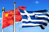 Διαδικτυακός, Ελλάδας – Κίνας,diadiktyakos, elladas – kinas