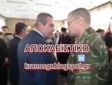 ΑΠΟΚΛΕΙΣΤΙΚΟ, Στρατό Ξηράς,apokleistiko, strato xiras