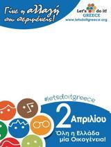 """Δήμος Λαρισαίων, """"Let's Do, Greece"""",dimos larisaion, """"Let's Do, Greece"""""""