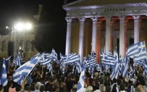 Τσίπρα…, tsipra…