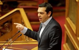 Τσίπρας, Όλες, tsipras, oles