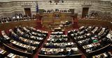 Παραπέμπεται, Παπαντωνίου -, Βουλή, Εθνικής Άμυνας,parapebetai, papantoniou -, vouli, ethnikis amynas