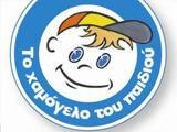 Χαμόγελο, Παιδιού, Απολογισμός, Κρήτη,chamogelo, paidiou, apologismos, kriti