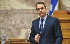 Mitsotakis, Courageous
