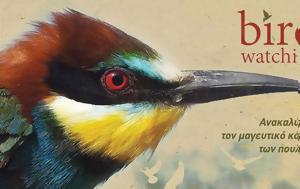 """""""Birdwatching, Ανακαλύψτε, Γράφουν, Γρηγόρης, Λάμπρος Τσούνης, """"Birdwatching, anakalypste, grafoun, grigoris, labros tsounis"""