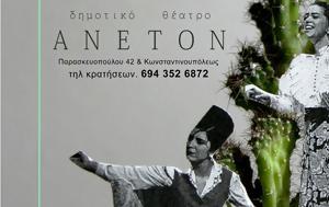 Rose, Άνετον, Rose, aneton