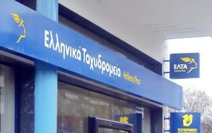 Συνάντηση, ΣΥΡΙΖΑ, ΕΛΤΑ Κορινθίας, synantisi, syriza, elta korinthias