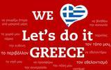 Ολοένα, Let's, Greece,oloena, Let's, Greece