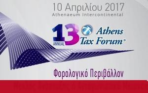 13o Ετήσιο Athens Tax Forum, 13o etisio Athens Tax Forum