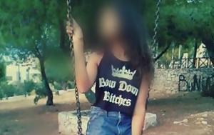 Αυτή, 16χροvη, Γλυφάδα, Facebook, afti, 16chrovi, glyfada, Facebook