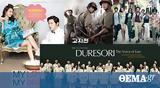 Έρχεται, 2ο Φεστιβάλ Κορεατικού Κινηματογράφου,erchetai, 2o festival koreatikou kinimatografou