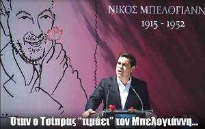 KNE, Τσίπρας, Μπελογιάννη, Καμμένος, ΗΠΑ, KNE, tsipras, belogianni, kammenos, ipa