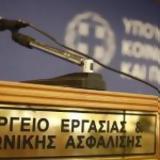 Σιωπηρή, Υπουργείο Εργασίας,siopiri, ypourgeio ergasias