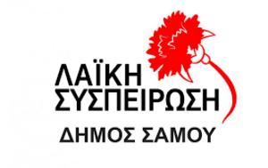 Σάμος, Λαϊκή, Συσπείρωση, Καλλικράτη, samos, laiki, syspeirosi, kallikrati