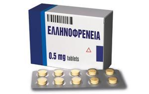 30032017 Ακούστε, Ελληνοφρένεια, 30032017 akouste, ellinofreneia