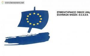 Επιμελητηρίου Ανάπτυξης Ελληνικών Νησιών ΕΟΑΕΝ, epimelitiriou anaptyxis ellinikon nision eoaen