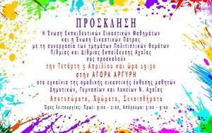 Αποτυπώματα Χρώματα Συναισθήματαομαδική, Αχαΐας Εγκαίνια, apotypomata chromata synaisthimataomadiki, achaΐas egkainia