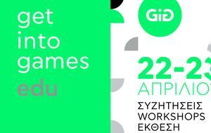 Get, Games, Τεχνόπολη, Get, Games, technopoli
