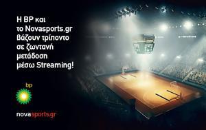 Novasports, Streaming