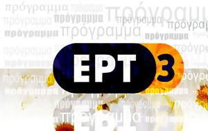 Μεγάλη Εβδομάδα, Ανάσταση, ΕΡΤ3, megali evdomada, anastasi, ert3