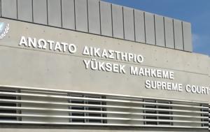 Ανώτατο Δικαστήριο, Βουλής, anotato dikastirio, voulis