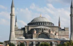Τούρκος, Αγία Σοφία, tourkos, agia sofia