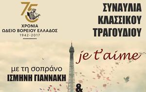 Συναυλίες, Ωδείου Βορείου Ελλάδος, synavlies, odeiou voreiou ellados
